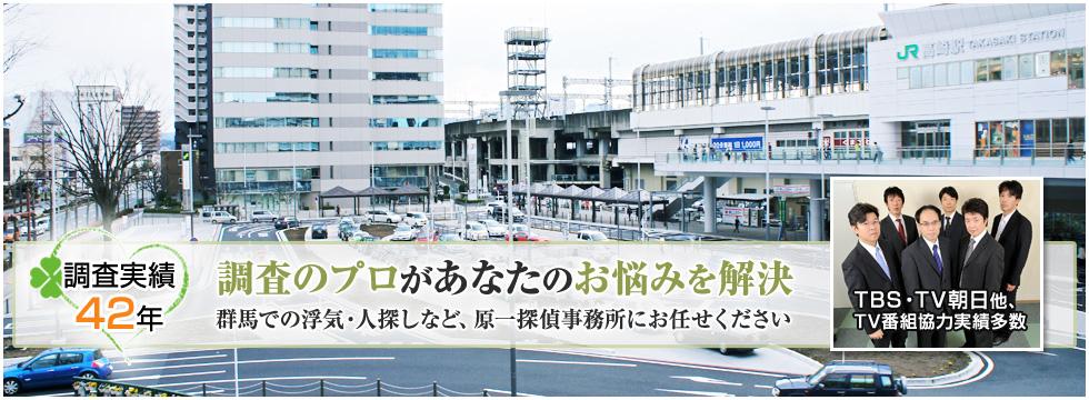 積み重ねてきた実績と独自の調査力 広島での浮気・人探しなど、原一探偵事務所にお任せください。